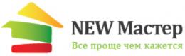 «NEW Мастер»